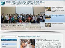 Сайт отдела образования