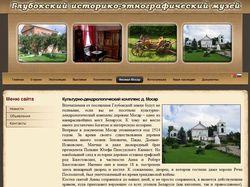 Сайт историко-этнографического музея
