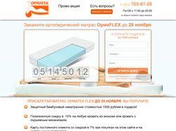 Промо-акция на матрасы Орматек_ OrmaFlex