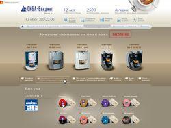 Сайт продажи кофейных автоматов