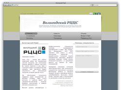 Корпоративный сайт - Вологодский РЦЦС