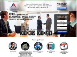 Лендинг Регистрация фирм и ИП
