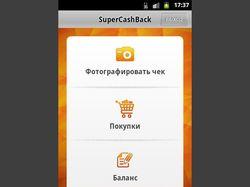 Super Cashback (Android)