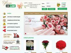 Интернет-магазин продажи цветов