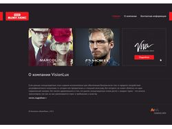 Дизайн сайта «Вижн Люкс»