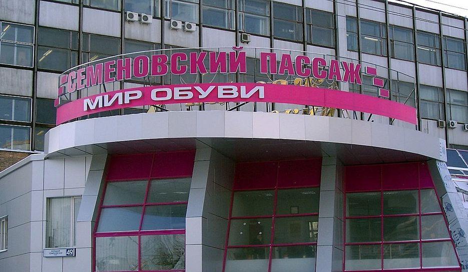 torgoviy-tsentr-semenovskiy-vakansii