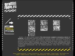 Верстка макета сайта граффити-команды