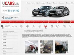 Ucars.ru