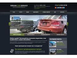 Центр кузовного ремонта DREAM CAR SERVICE