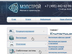 "Разработка сайта-каталога компании ""Мэлстрой"""