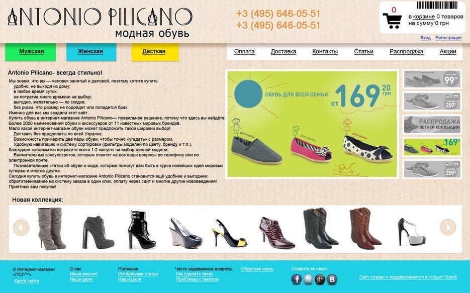 Плане Обуви Интернет Магазин