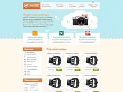 SmartGift - интернет-магазин подарков