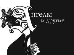 """Обложка книги """"Ангелы и другие"""""""