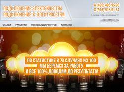 Подключение электричества (RU)