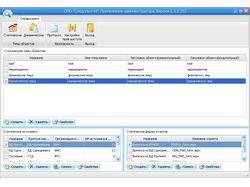 Модуль администрирования системы поиска