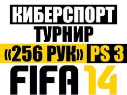 Баннер турнира по fifa