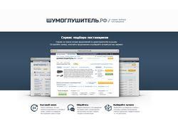 Сервис выбора поставщиков «Шумоглушитель.рф»