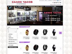 Верстка интернет-магазина часов