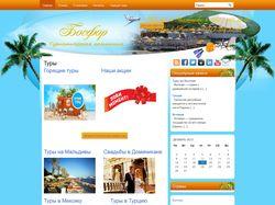 Туристическая компания Босфор