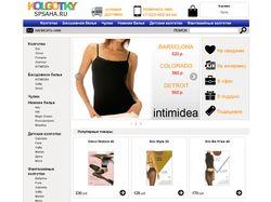 Интернет-магазин колготок и белья