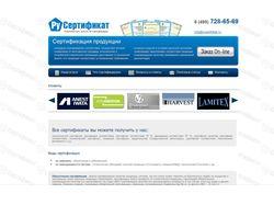 Сайт для фирмы по сертификации