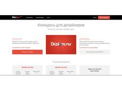 Верстка сайта DizKon. Главная страница