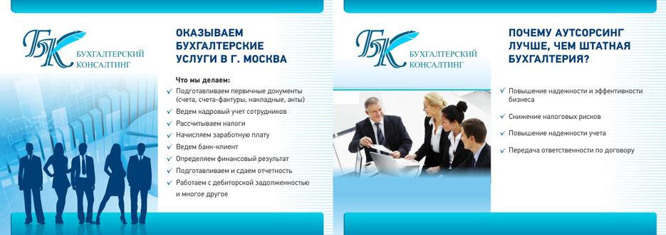 Название фирмы примеры бухгалтерских услуг лидер партнер бухгалтерские услуги