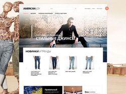 Интернет-магазин джинсов
