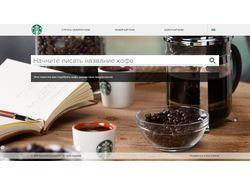Мобильный Кофе Мастер | Starbucks