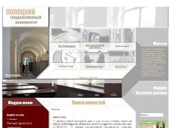 Сайт Полоцкого государственного университета
