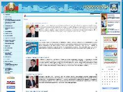 Официальный сайт города Новополоцка