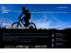 Прокат велосипедов kruti-pedali.ru
