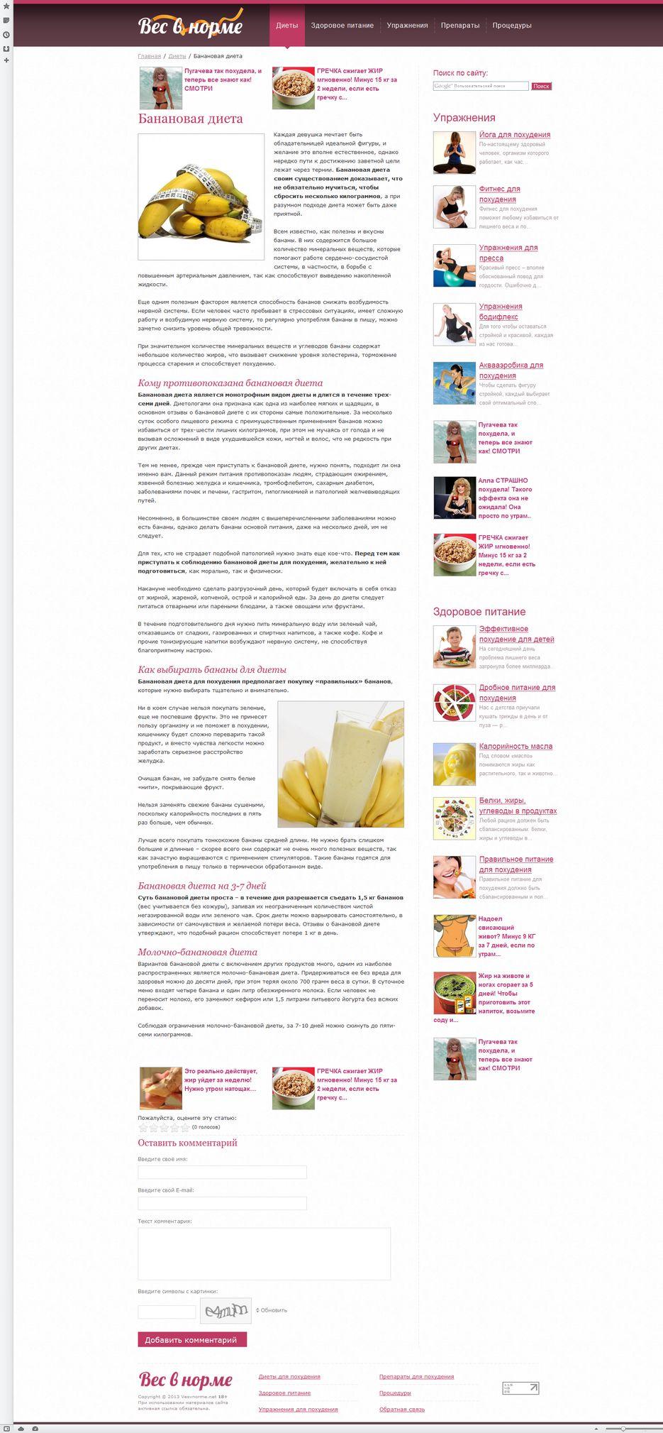 Результаты на банановой диете