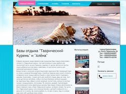 Сайт-визитка базы отдыха