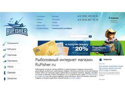 Рыболовный магазин Руфишер