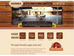 Тексты для киевского ресторана
