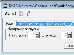 Загрузка заказов из Excel. 1С: ТиС 7.7