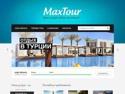 Web-сайт для турагентства