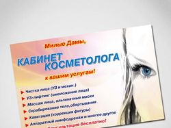 Дизайн борда для косметолога