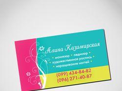 Дизайн визитки маникюр