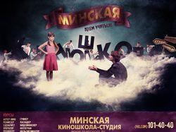 Постер Киношколы Минска