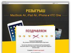 HTML верстка для сайта конкурса