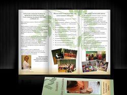 Информационный буклет для школы