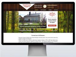 Сайт гостевого дома в г. Суздаль
