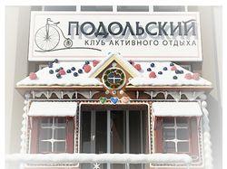 Подольский:Клуб активного отдыха Новогодний Фасад