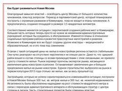 Как будет развиваться Новая Москва