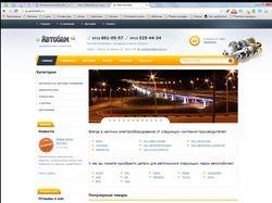 Интернет-магазин автозапчастей. OpenCart 1.5.4.1