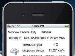 программа отображающая погоду для IOS