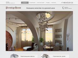 Дизайн сайта Prestige Haus