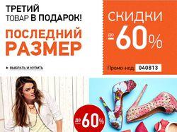 Верстка email-рассылок для Lamoda.ru